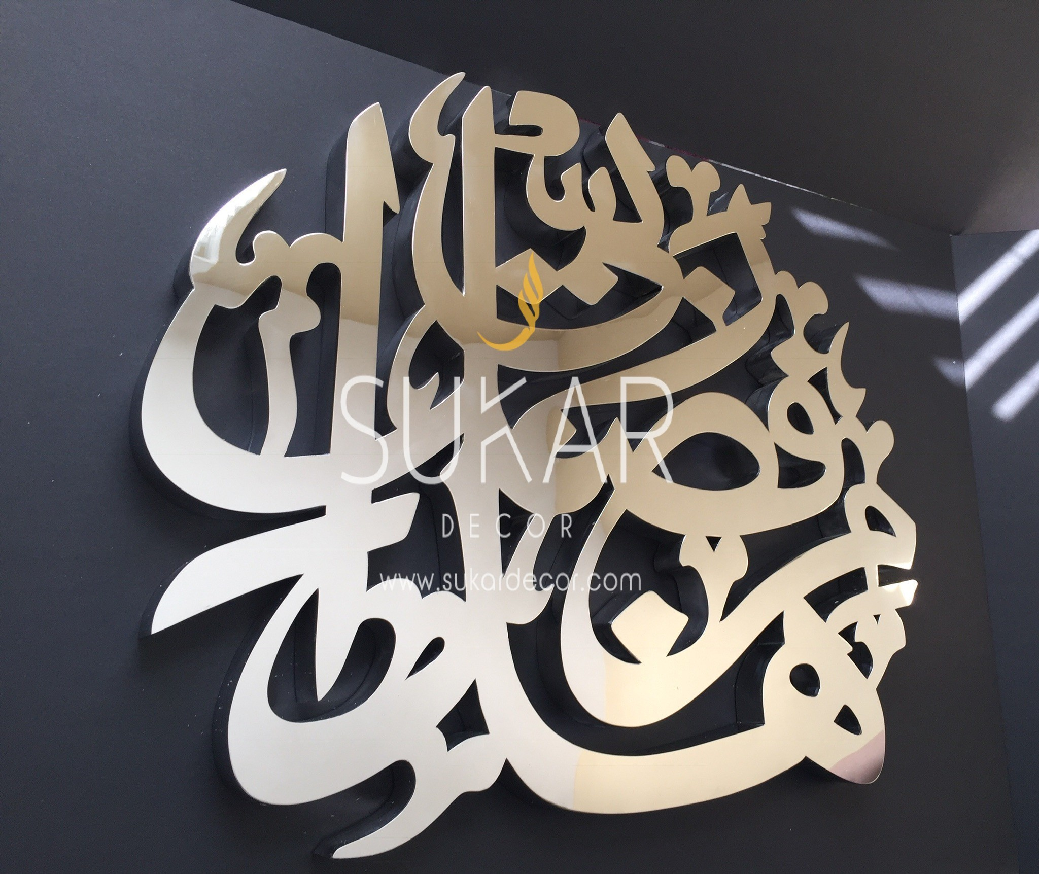 Hatha Min Fadl Rabi  Modern Islamic Wall Art Calligraphy. Islamic Art  Stands Out Wherever