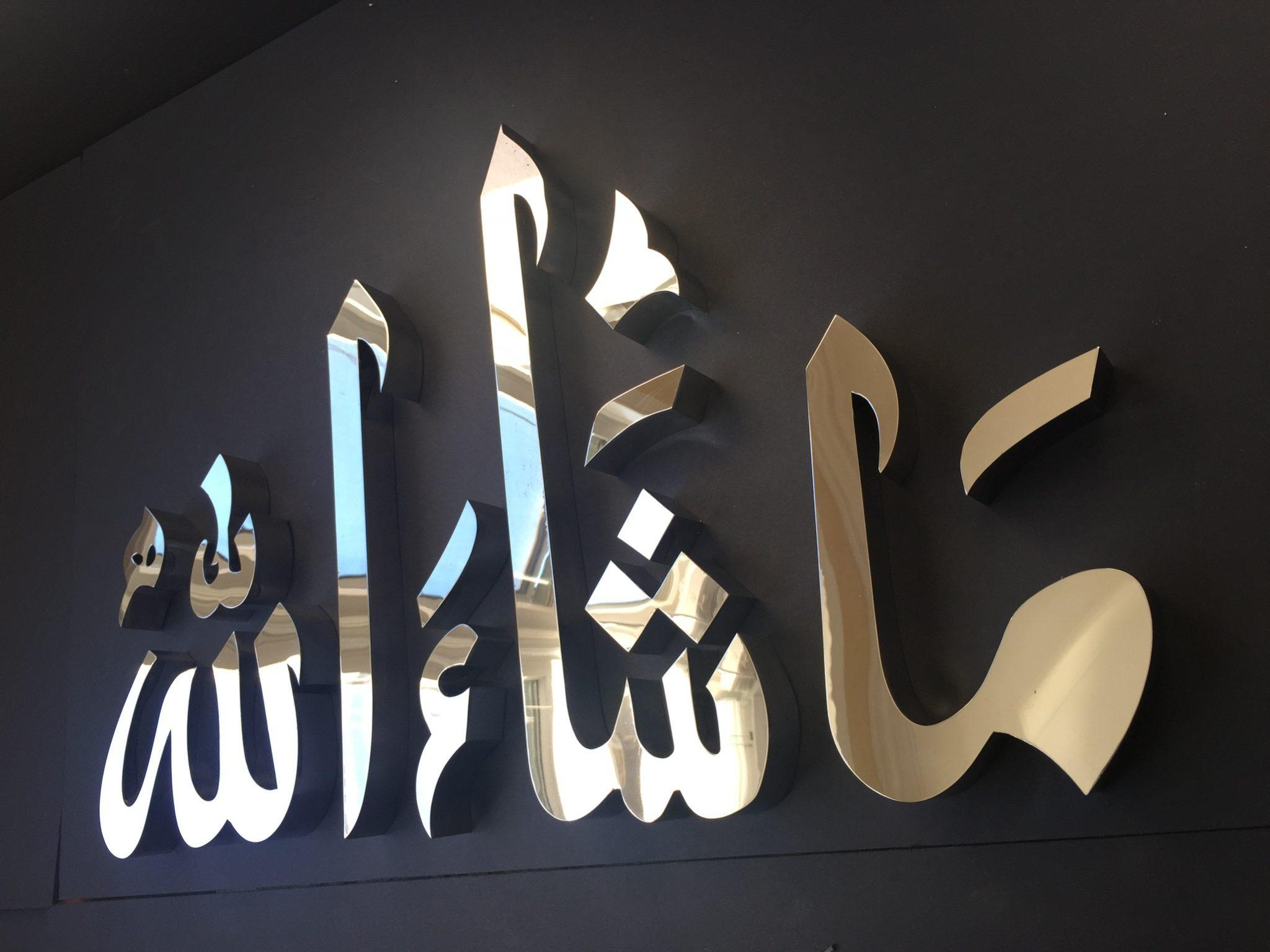 Wall Stickers Decor Modern Mashallah Modern Modern Islamic Wall Art Arabic