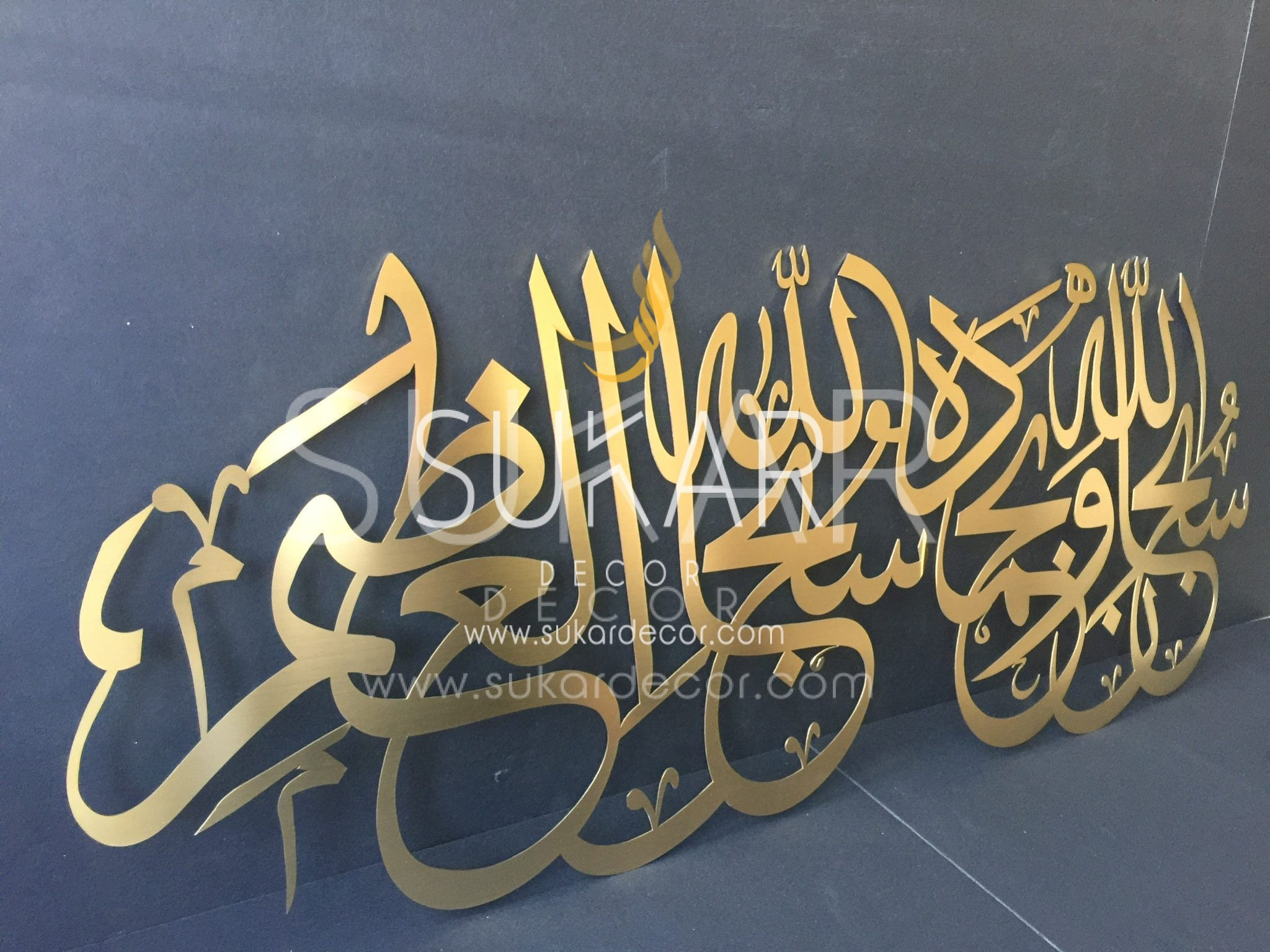 Brushed Gold Wall Decor : Du aa calligraphy modern islamic wall art